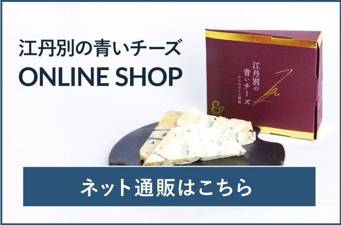 江丹別の青いチーズオンラインショップへ